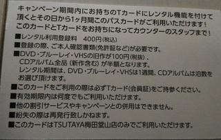 0524_tsutaya_rentaru100_1.jpg