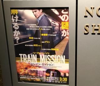 20180404_train_mission_eiga.jpg