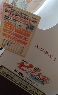 eiga_nanatunotaizai20180827.jpg
