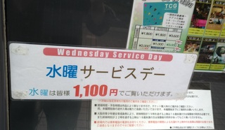 movies_umeda_theatre_wednes.jpg