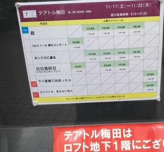movies_umeda_theatre_wednes1.jpg