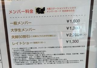 osaka_umeda_movies_pontcard1.jpg