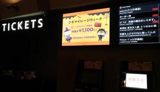 tohosinemasumeda_eigakan201810_1.jpg