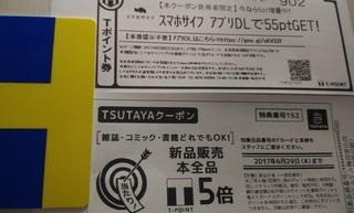 20170604_tsutaya_rentaru.jpg
