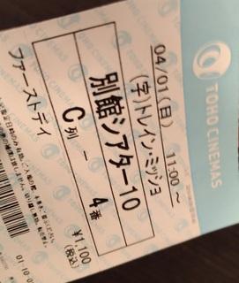 20180402_eiga_1day_ryokin.jpg