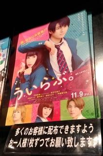 eiga_hirano_sho_uirabu.jpg