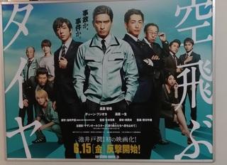 eiga_soratobu_taiya.jpg