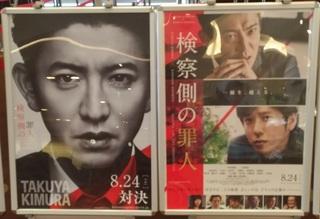 kensatugawanozainin_movie_kimutaku_nino201809.jpg