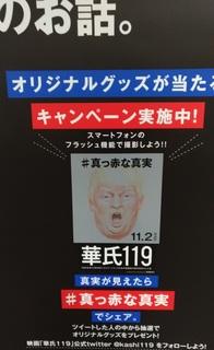 movie_kashi119_umeda2.jpg