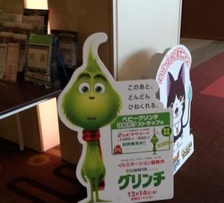 osaka_movies_gurinchi2.jpg