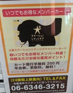 osaka_umeda_movies_pontcard.jpg