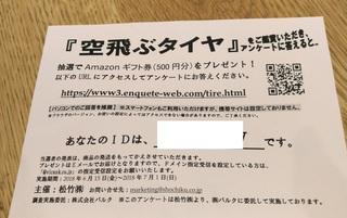soratobu_taiya_eiga_tokuten.jpg
