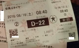 soratobu_taiya_eiga_tokuten1.jpg