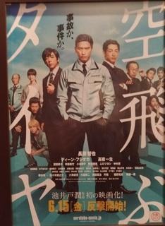 soratobu_taiya_eiga_tokuten2.jpg
